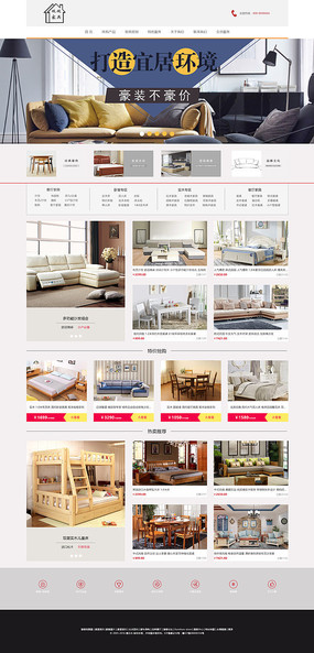 扁平化家具网站模板