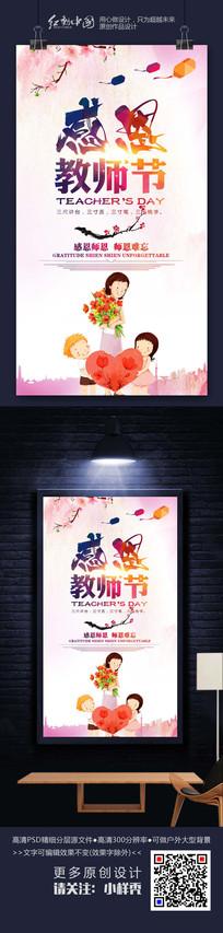 炫彩卡通时尚教师节节日海报