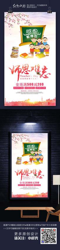 炫彩时尚精品教师节海报