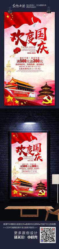 炫彩水墨大气欢度国庆节日海报