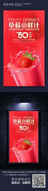 草莓鲜汁饮品店宣传海报