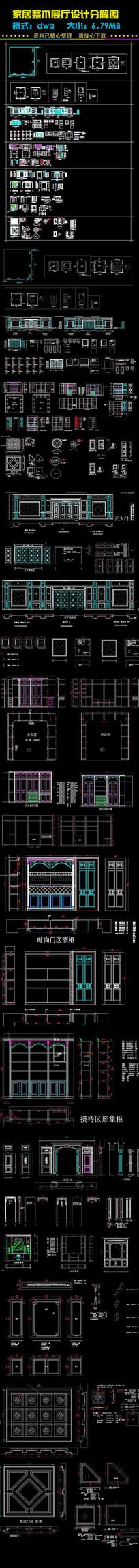 厂家居整木展厅设计分解图