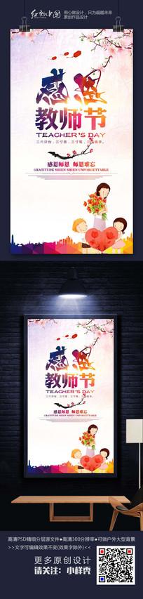 创意精品教师节炫彩海报