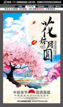 创意手绘中秋海报模板