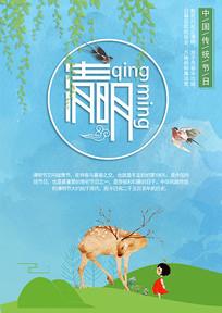 传统节日清明节海报