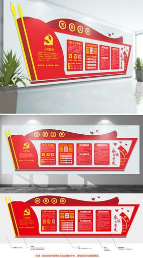 党员之家红色大气文化墙