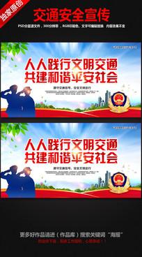大气清新蓝天交通安全宣传展板