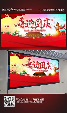 大气喜迎国庆68周年庆典背景