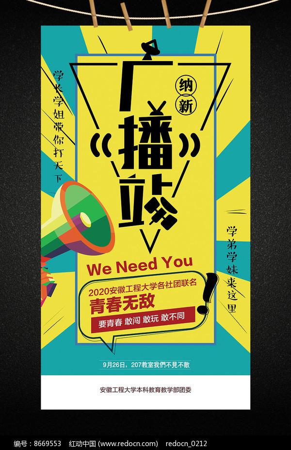 大学学生会社团广播站纳新海报图片