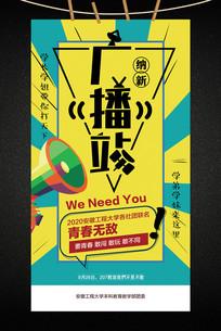 大学学生会社团广播站纳新海报
