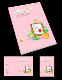 儿童毕业记念册封面设计