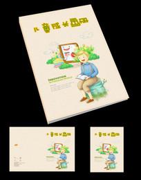 儿童成长画册封面设计