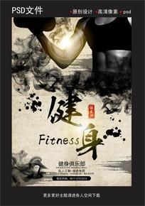 个性创意举重健身宣传海报设计
