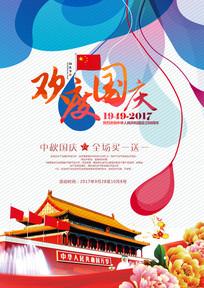 国庆节商场促销海报