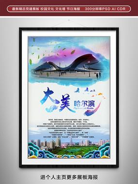 哈尔滨旅游广告宣传海报 PSD