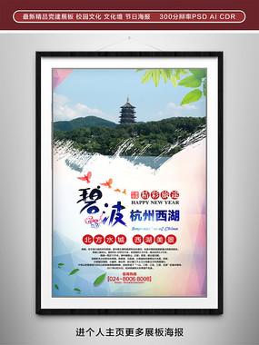 杭州西湖旅游海报