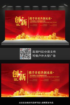 红色大气金融地产会议背景展板