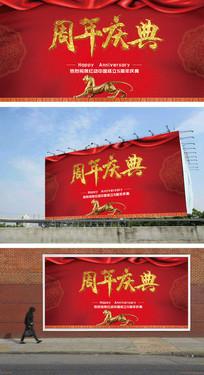红色大气周年庆典活动背景海报