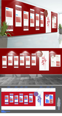 红色公司企业文化墙