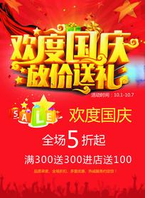 红色简约国庆节海报