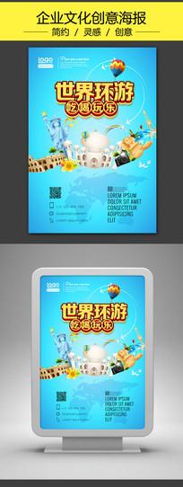 环游世界旅游公司宣传海报
