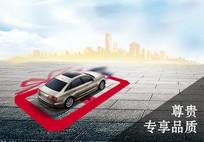 户外创意车位喷绘广告海报
