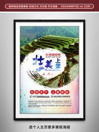 江西上堡梯田旅游海报