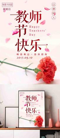 简约教师节快乐宣传海报设计