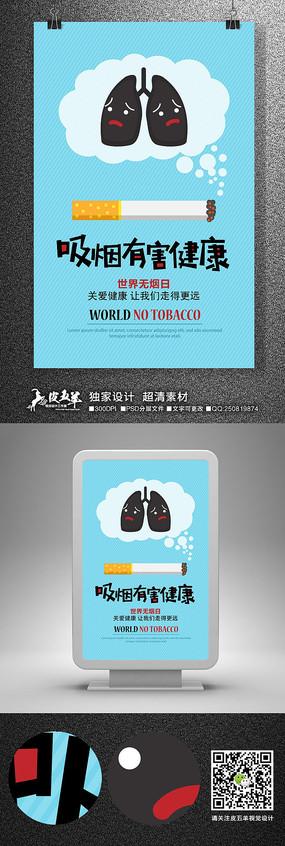 简约吸烟有害健康公益海报图片