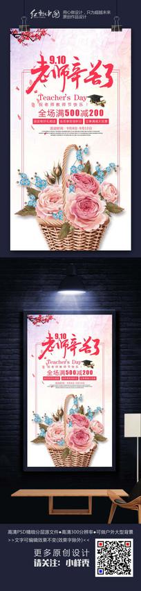 精品炫彩教师节活动海报