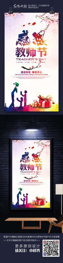精品感恩教师节活动海报