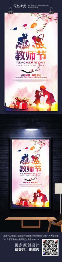 精品感恩教师节活动宣传海报