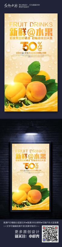 精品水果店水果宣传海报