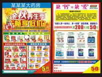 金秋药店宣传单