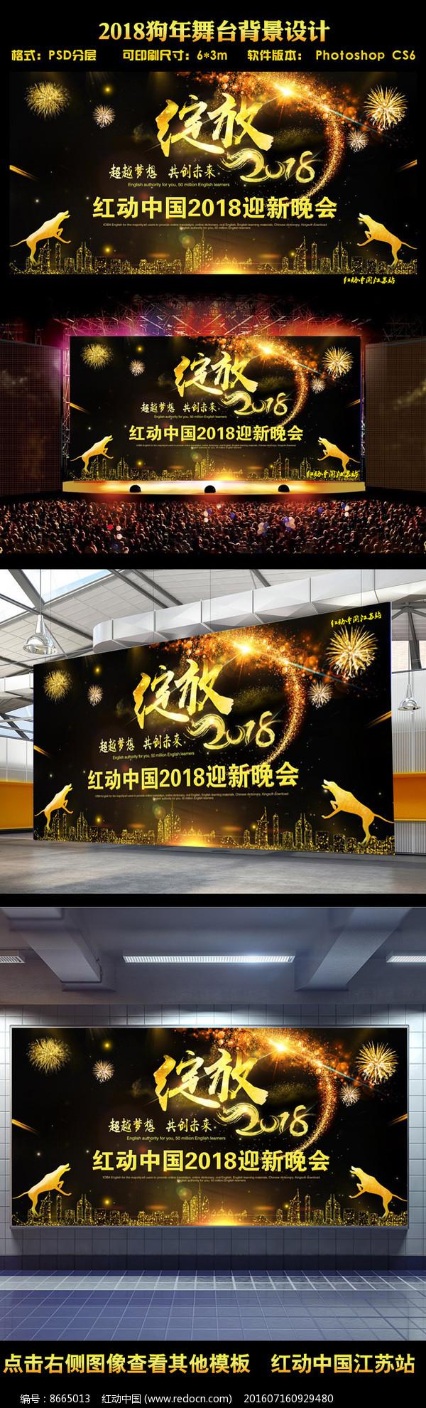 金色大气绽放2018年会舞台背景图片