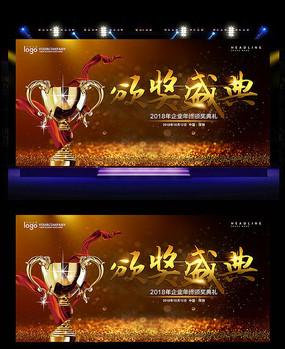 金色炫酷颁奖典礼背景展板