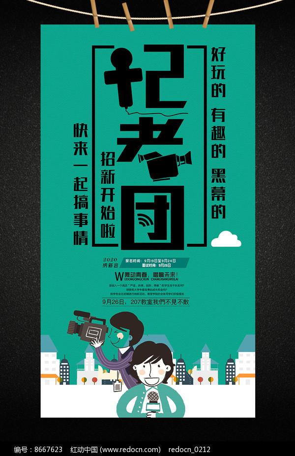 记者团学生会社团招新海报图片