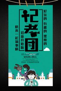 记者团学生会社团招新海报