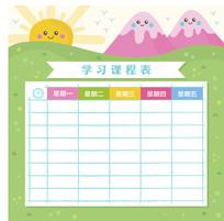 卡通清新学校学习课程表