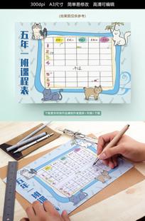 可爱猫咪课程表模板
