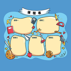蓝色卡通课程表通用模板 大气简约卡通小学课程表 学生课程表设计 创图片