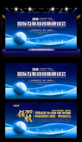 蓝色大气科技会议背景展板