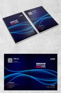 蓝色商务极简创意现代画册封面
