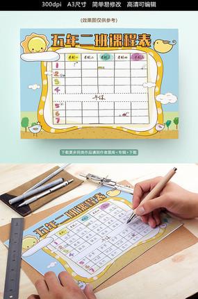 蓝天白云阳光卡通手绘课程表图片