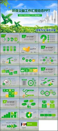 绿色清新社区活动PPT模板