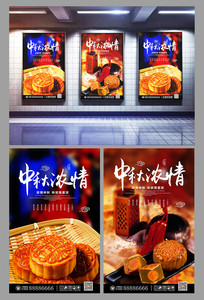 农庆中秋月饼海报