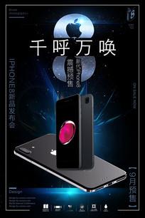 苹果8震撼预售手机海报