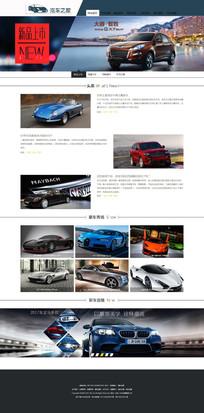 汽车网站首页创意网页设计 PSD