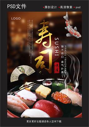 日本美食寿司海报设计 PSD