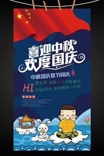 商超中秋国庆创意活动海报设计